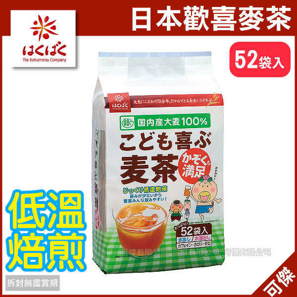 可傑 日本 HAKUBAKU 歡喜麥茶 大麥茶 52袋入 即沖即飲 低溫焙煎 清香甘醇 冷熱皆可
