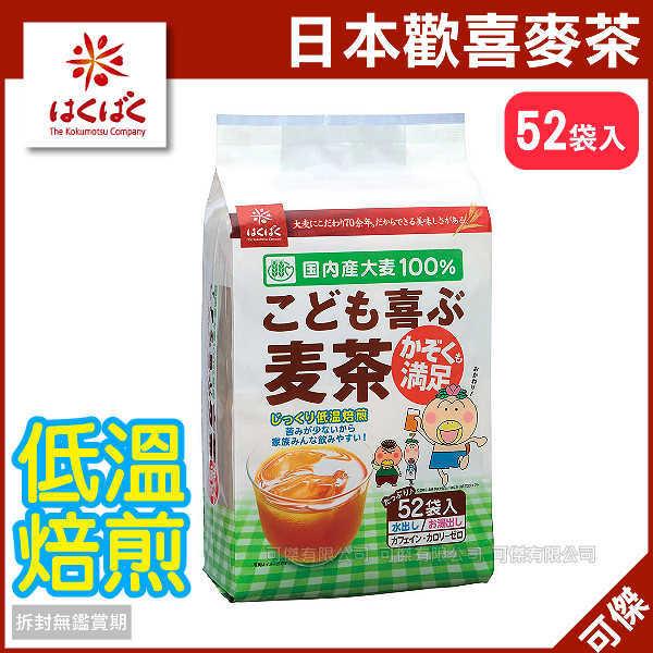可傑日本HAKUBAKU歡喜麥茶大麥茶52袋入即沖即飲低溫焙煎清香甘醇冷熱皆可