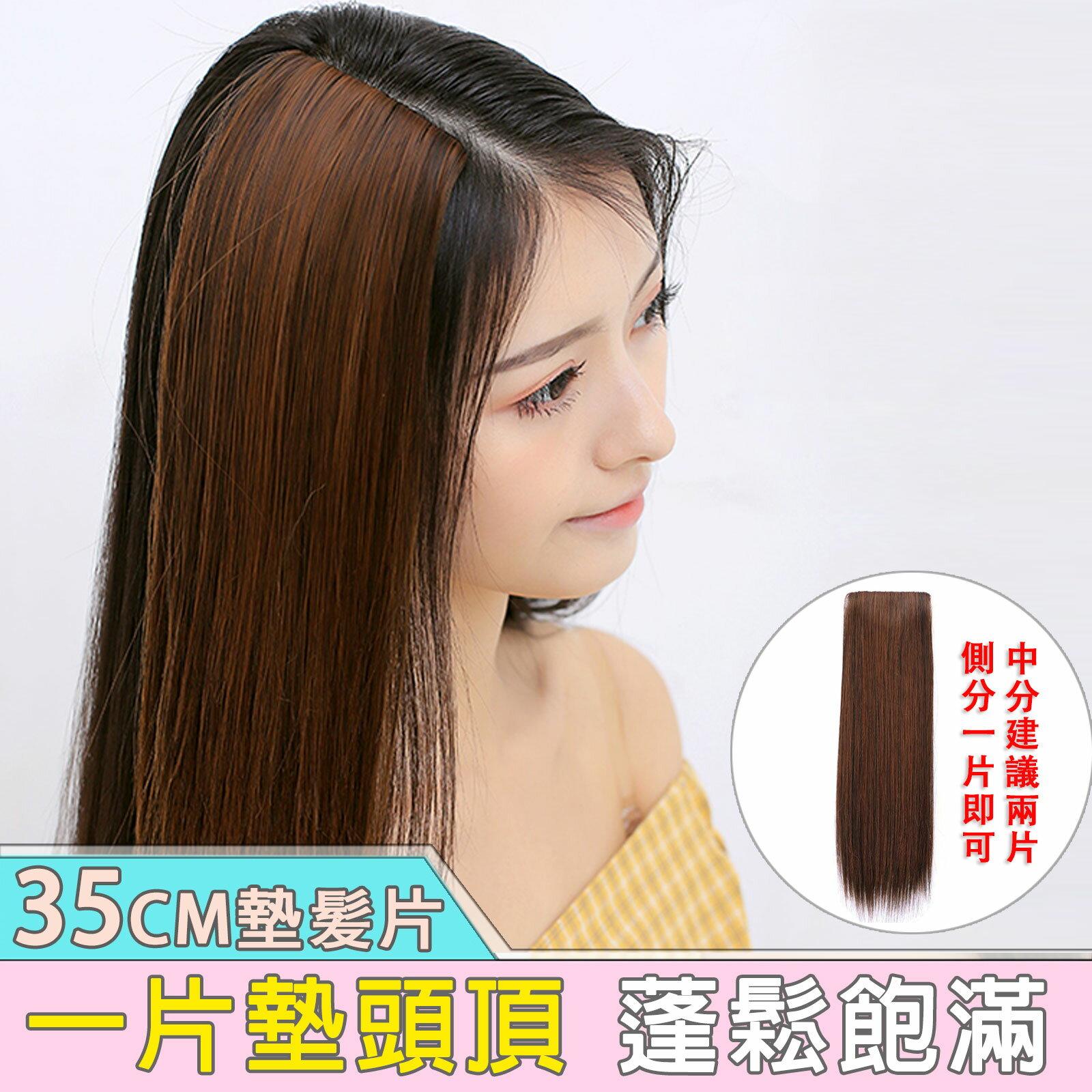頭頂/兩側 墊髮片 假髮35CM 墊頭頂 增髮增量 接髮片【MF025】 ☆雙兒網☆