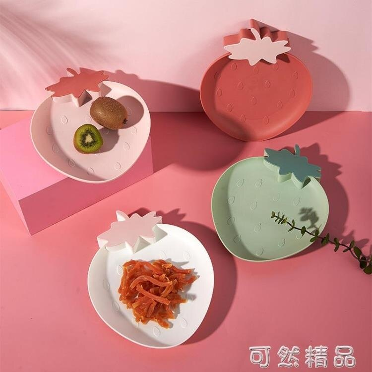 幹果盤家用客廳創意卡通可愛水果盤零食盒堅果盤糖果瓜子盤ins風 雙12全館免運