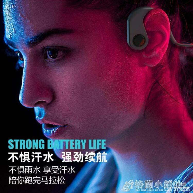 【免運】藍芽耳機 骨傳導藍芽耳機新概念不入耳掛脖式無線雙耳掛耳式運動跑步ATF 格蘭小舖