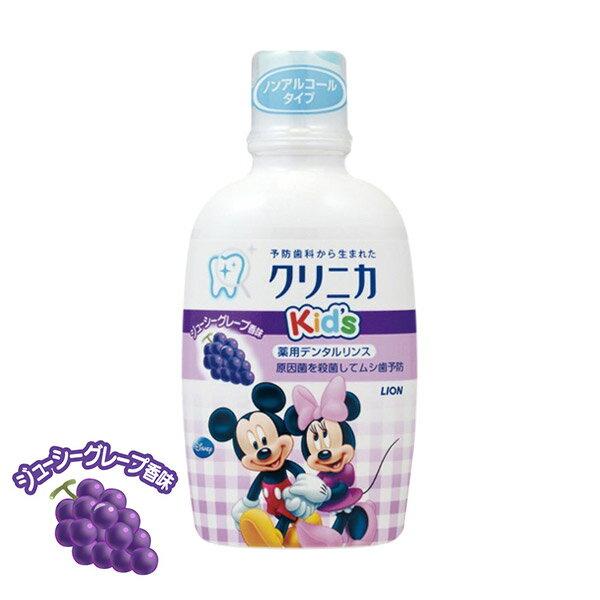 LION日本獅王 兒童漱口水(葡萄)250ml - 限時優惠好康折扣