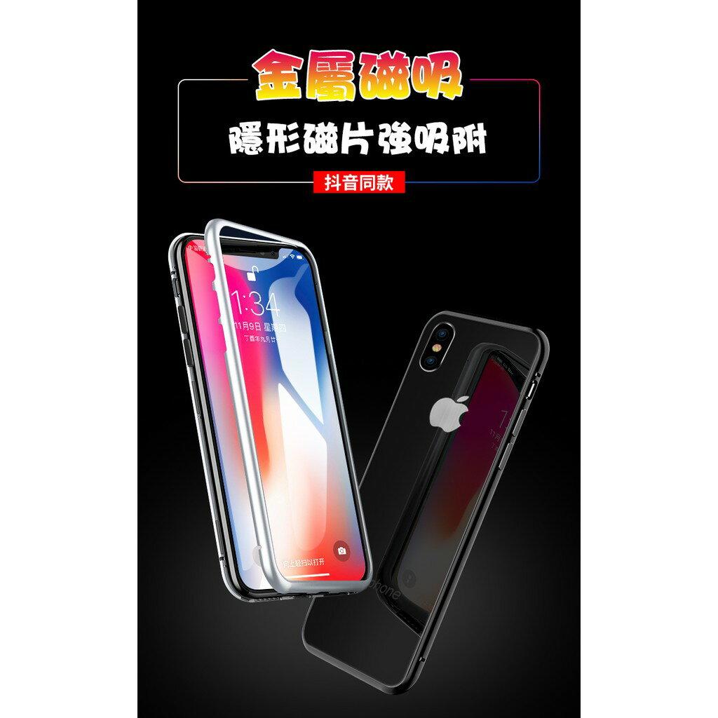 萬磁王手機殼 iPhone系列 Note9 金屬邊框 磁吸 玻璃背蓋 保護殼 防摔 防刮 耐用 抖音