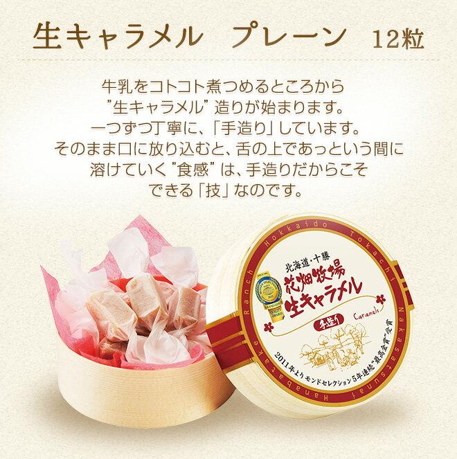 暫停販售【花畑牧場】北海道生牛奶糖常溫款-原味 / 夕張哈密瓜 72g 4