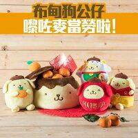 布丁狗絨毛玩偶娃娃推薦到2018 香港 麥當勞 限定 布丁狗 布甸狗 開運布偶就在水月軒日貨小舖推薦布丁狗絨毛玩偶娃娃