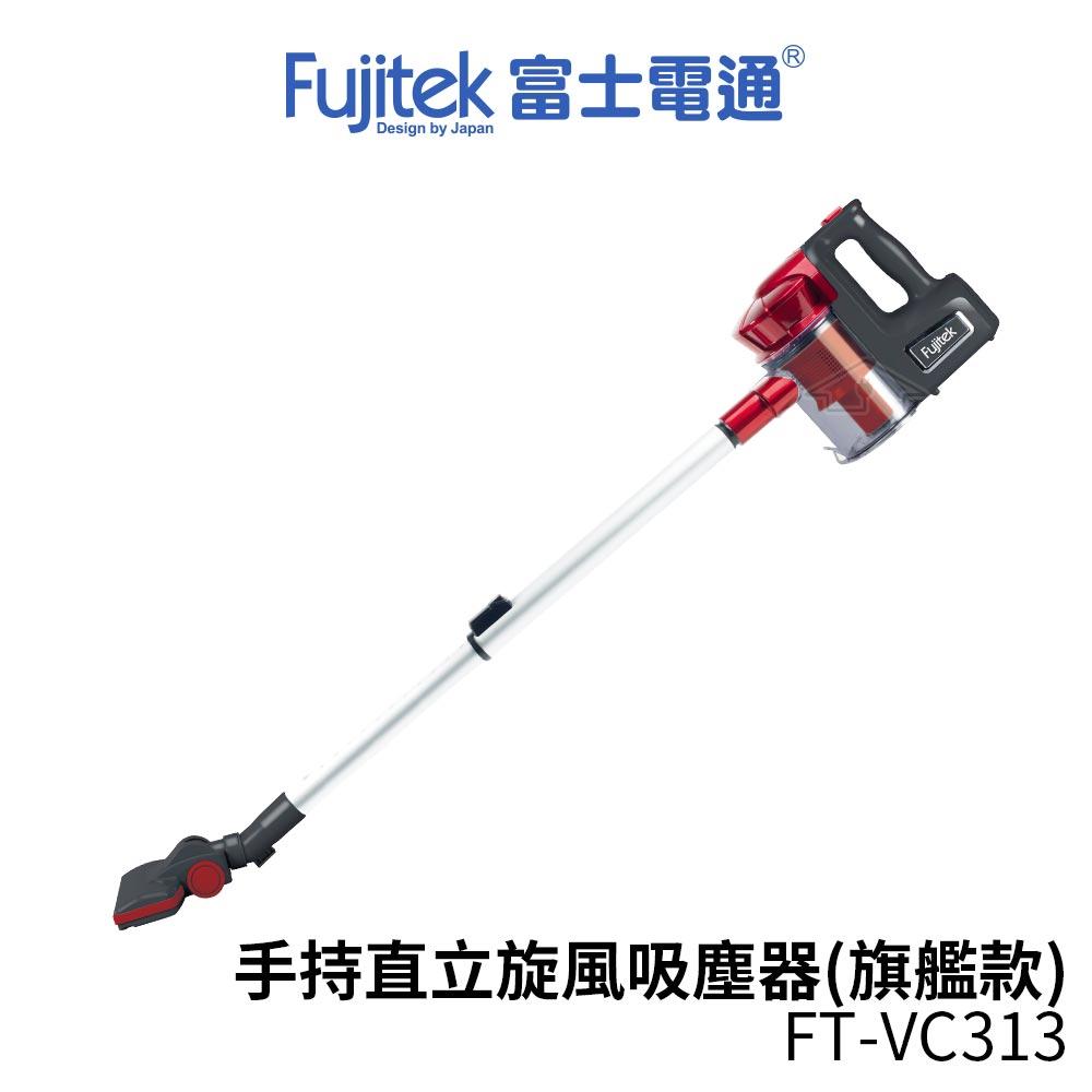 加碼送加強型活性碳濾網6片(市價300元)日本Fujitek富士電通 手持超強旋風吸塵器 FT-VC313 紅色 【FT-VC302旗艦版】 - 限時優惠好康折扣
