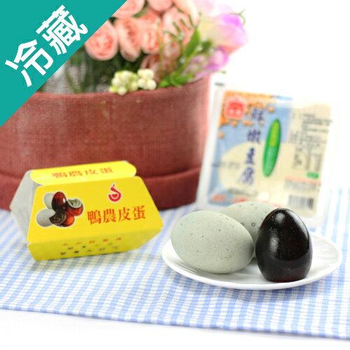鴨農皮蛋2入/盒【愛買冷藏】