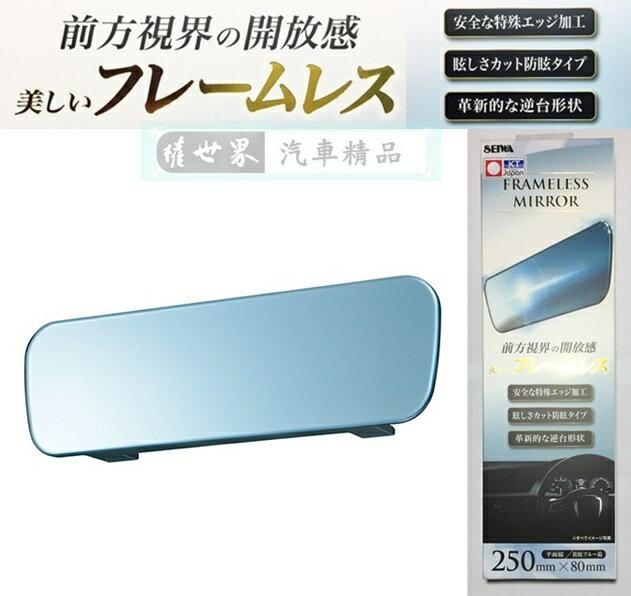 權世界~汽車用品  SEIWA 無邊框 平面車內後視鏡 防眩藍鏡  250mm R98