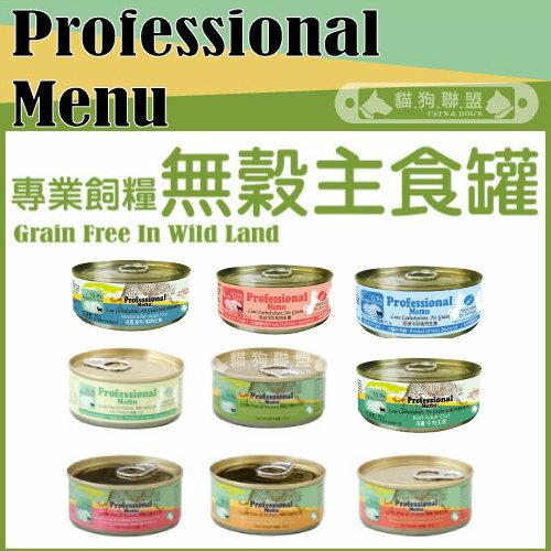 ProfessionalMenu專業飼糧〔專業豹無穀主食貓罐,9種口味,90g〕(單罐)