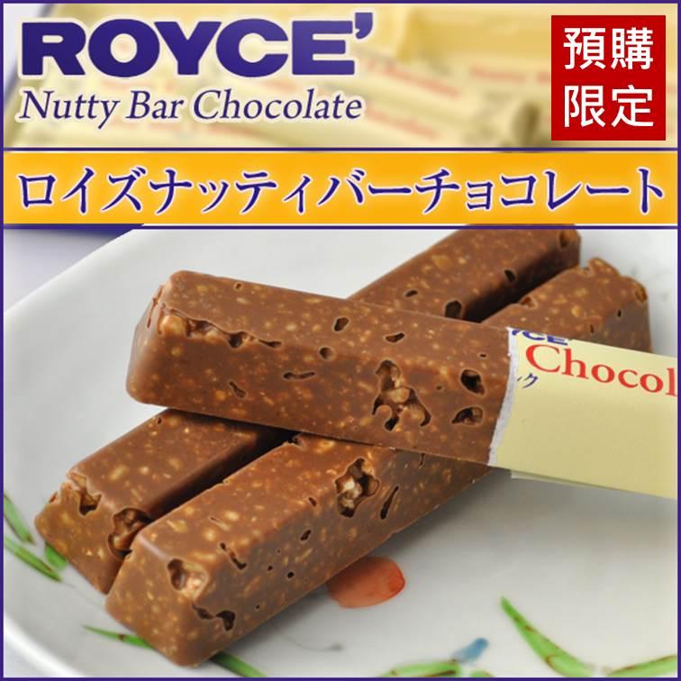 [熱賣日本限定伴手禮]ROYCE堅果巧克力棒6入/12入Nutty Bar Chocolate==預購限定=日本直送==下次到貨時間6/10左右 【限低溫宅配】