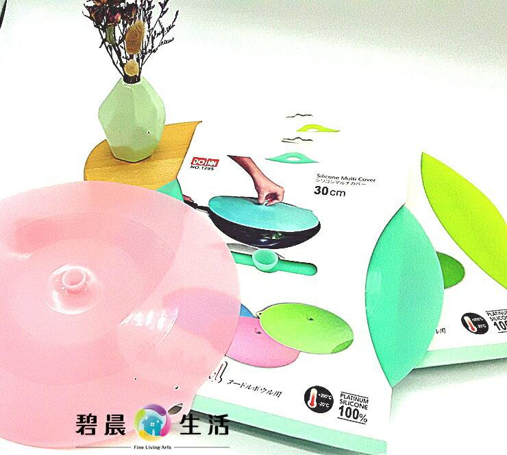 【碧晨生活】30cm矽膠保鮮蓋/萬用保鮮蓋/矽膠鍋蓋/矽膠碗蓋