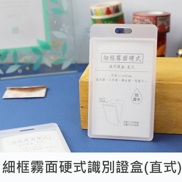 珠友NA-20091(直式)細框霧面硬式識別證盒出入証夾工作證夾票卡夾