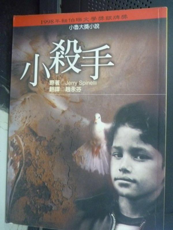 【書寶二手書T6/翻譯小說_HTF】小殺手_趙永芬, JERRY SPINEL