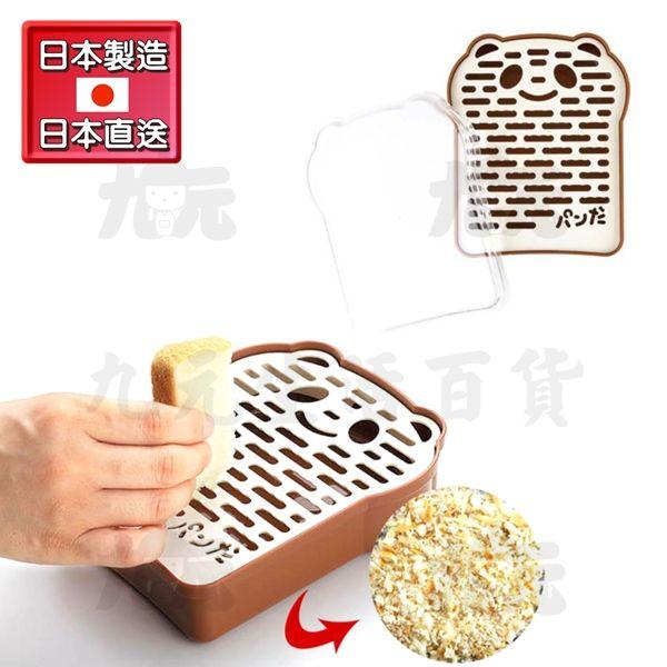 【九元】日本製麵包磨粉器磨麵包粉副食品日本直送