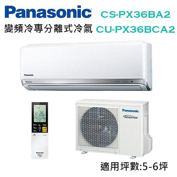 <br/><br/>  【滿3千,15%點數回饋(1%=1元)】Panasonic國際牌 5-6坪 變頻 冷專 分離式冷氣 CS-PX36BA2/CU-PX36BCA2<br/><br/>