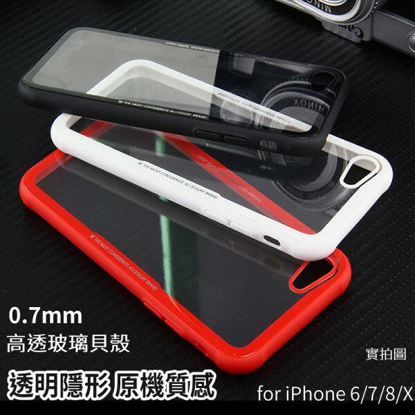 【鋼化玻璃殼】0.7MM強化版iPhoneX678&PlusTPU保護殼散熱軟殼全包邊蘋果鋼化玻璃手機殼