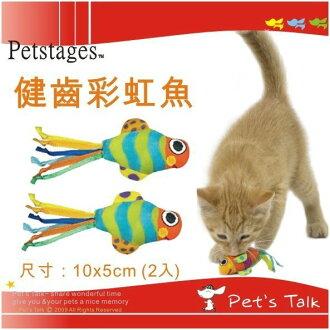 美國Petstages-健齒彩虹魚 趣味潔牙玩具 Pet\