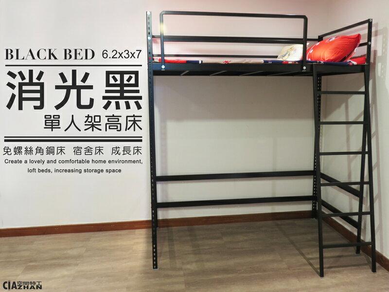 單人床架高/床架/床台/床板 挑高床 高架床 組合床 3尺架高單人床 ♞空間特工♞ 消光黑免螺絲床架 S2BA709