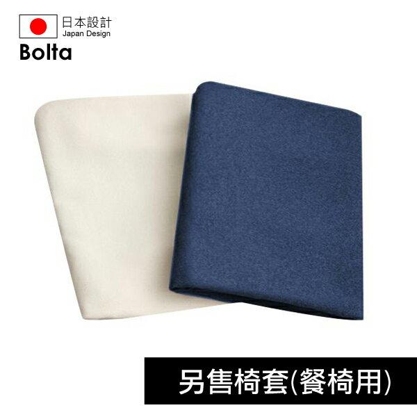 【Bolta】日本設計天然胡桃木材質延伸餐桌組 專用餐椅椅套(只有椅套)(2色)