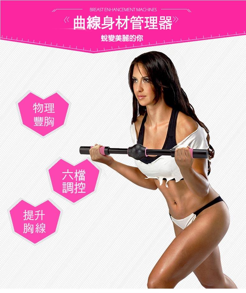 TIG豐胸棒 豐胸器 胸部健身器 擴胸 整胸 豐胸 單槓 仰臥板 啞鈴椅 跑步機 啞鈴 健康步道 踏步機 滑板車 雪鏈