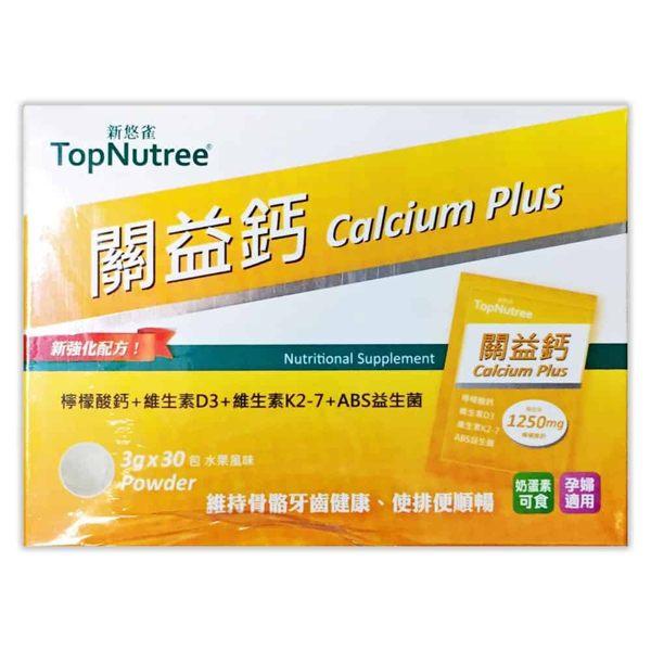 新悠雀TopNutree 關益鈣 30包/盒◆德瑞健康家◆【樂天網銀結帳10%回饋】