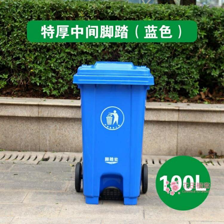 戶外垃圾桶 240L升戶外垃圾桶帶蓋環衛大號垃圾箱行動大型分類公共場合商用T【全館免運 限時下殺】