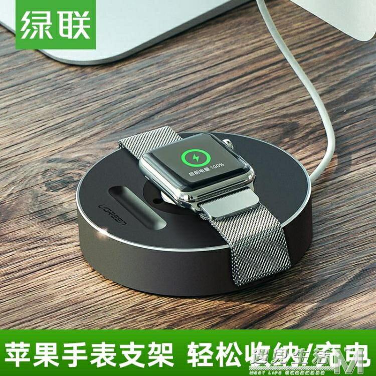 蘋果手錶iwatch2充電器線AppleWatch1/3磁力充電線底座支架 全館免運