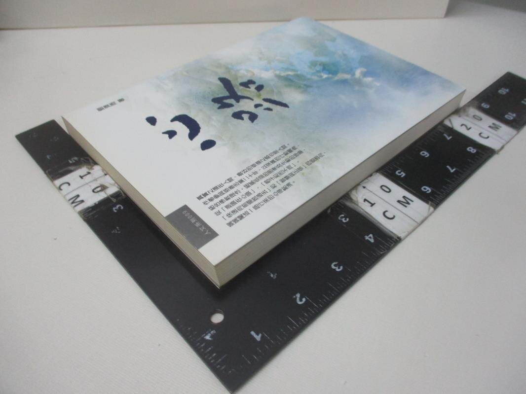 【書寶二手書T5/宗教_AZB】心路_劉濟雨