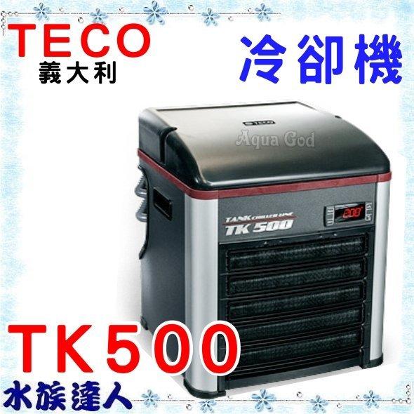 【水族達人】義大利TECO《超靜音 東元 冷卻機 TK-500 (1/6P) 水族專用》冷水機 義大利製造