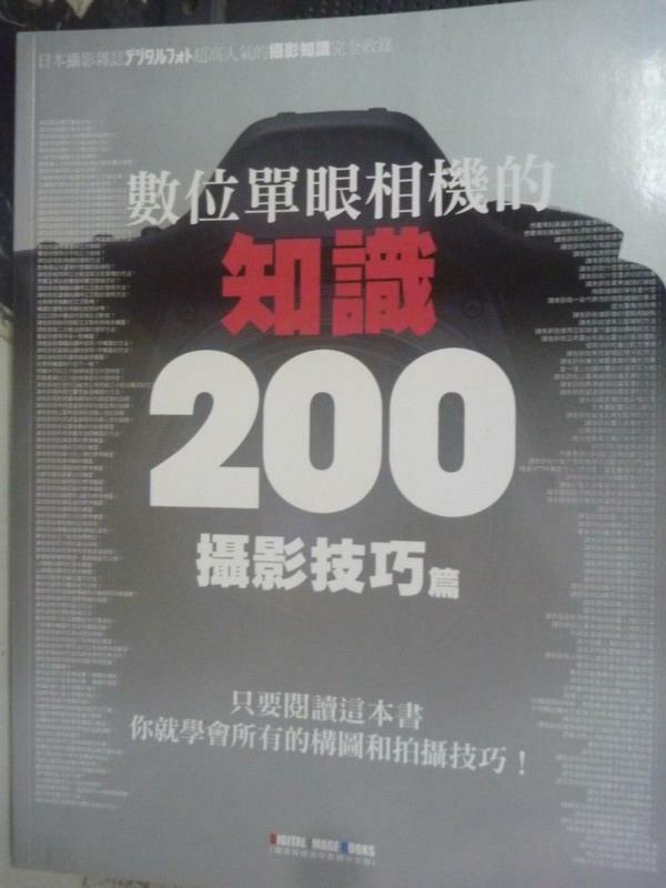 【書寶二手書T1/攝影_WFB】數位單眼相機的知識200:攝影技巧篇_內山晟
