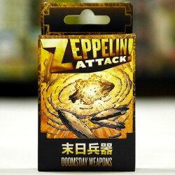 齊柏林飛艇 末日兵器擴充 Zeppelin Attack 繁體中文版 高雄龐奇桌遊 正版桌遊專賣 MORE FUN