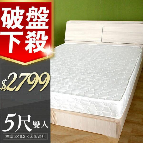 5尺雙人獨立筒床墊