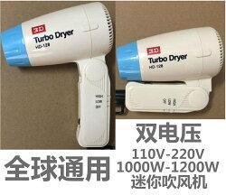 3D美國日本便捷折疊式110V/220V伏/雙電壓留學旅行全球通吹風機 英雄聯盟