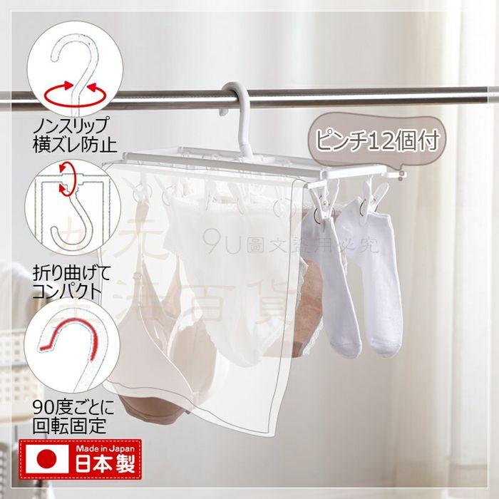 【九元】日本製 KL-076 折疊式隱蔽吊巾架/12夾 襪架 毛巾架 貼身衣物吊掛 曬架 室內晾曬架