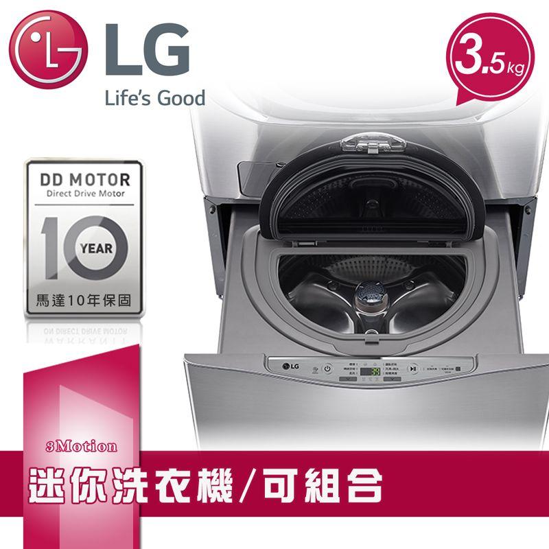【LG樂金】3.5kg MiniWash 迷你洗衣機 / 典雅銀(WT-D350V)