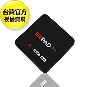【送USB無線滑鼠】EVPAD超越安博盒子4 易播 4K 藍芽 智慧電視盒(華人臺灣版) 電影 追劇 高畫質 完整第四台 頻道同步 送無線滑鼠