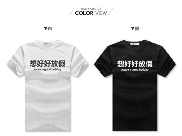 ☆BOY-2☆【NAA217】想好好放假 潮流休閒短袖T恤 1