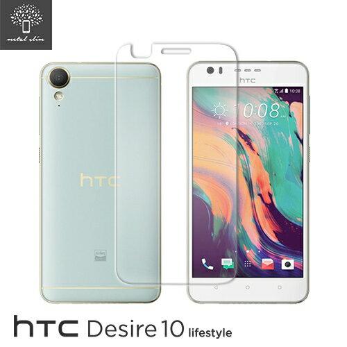 【愛瘋潮】Metal-Slim HTC Desire 10 Lifestyle 9H鋼化玻璃保護貼