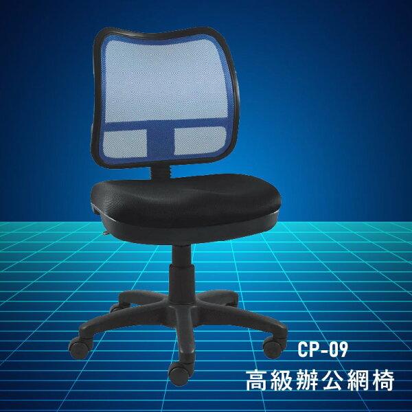【大富】CP-09『官方品質保證』辦公椅會議椅主管椅董事長椅員工椅氣壓式下降舒適休閒椅辦公用品可調式