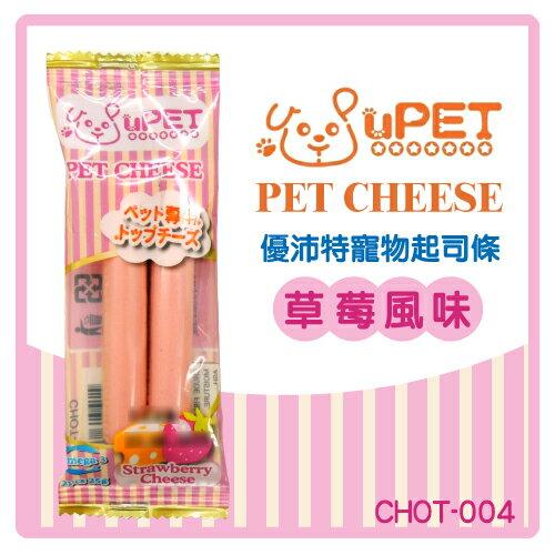 【力奇】優沛特 寵物起司條-草莓風味25g (CHOT-004) -27元 >可超取(D311B04)