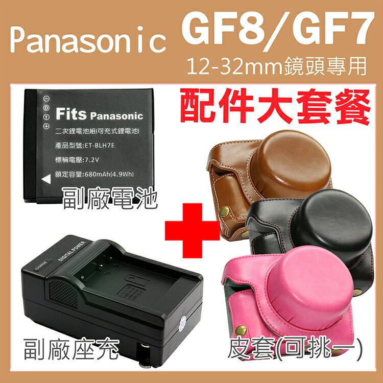 【配件大套餐】 Panasonic Lumix GF8 GF7 專用配件 皮套 副廠 充電器 電池 坐充 12-32mm鏡頭 復古皮套 BLH7E 鋰電池