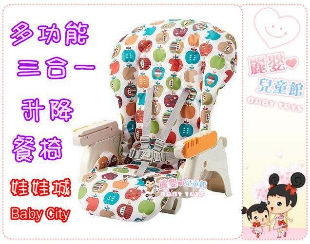 麗嬰兒童玩具館~娃娃城 Baby City-多功能三合一升降餐椅BB41024 2