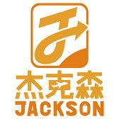 杰克森企業社
