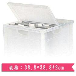 樹德巧拼收納箱用防塵蓋38.8*38.8*2c【愛買】