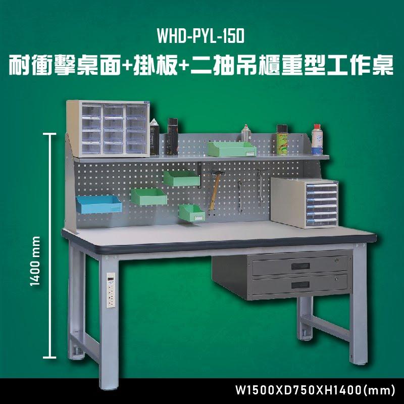【 大富】WHD-PYL-150 耐衝擊桌面-掛板-二抽吊櫃重型工作桌 辦公  製 工作桌 零件收納 抽屜櫃