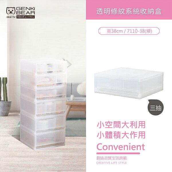 GENKIBEAR三格透明條紋系統收納盒-7110-38(矮)