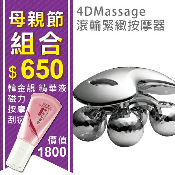 【母親節組合】Massage4D滾輪緊緻按摩器+韓金靚藍銅胜肰精華液150ml