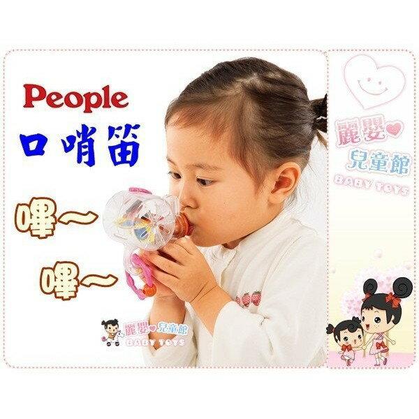 麗嬰兒童玩具館~日本People專櫃安全玩具-口哨笛-公司貨 1