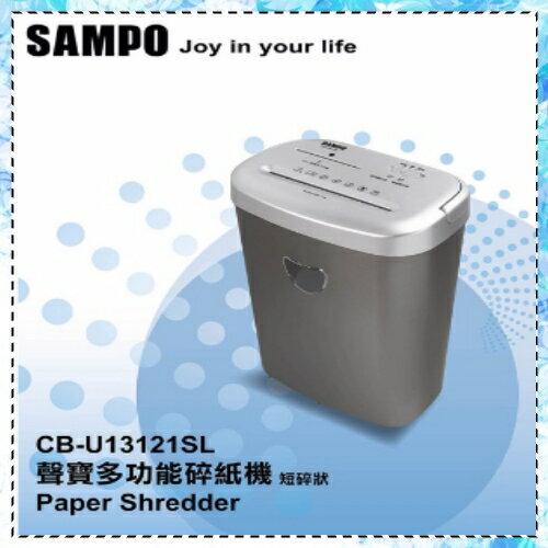SAMPO聲寶  25公升 最大碎紙12張 多功能碎紙機《CB-U13121SL》保固一年
