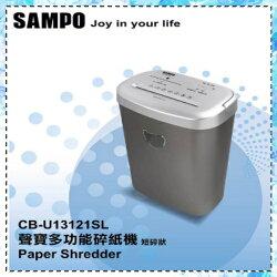本月特價*高品質耐用*SAMPO聲寶  25公升 最大碎紙12張 多功能碎紙機《CB-U13121SL》保固一年